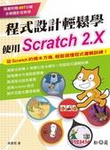 (二手書)程式設計輕鬆學:使用Scratch 2.X