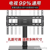 液晶電視機增高底座支架子桌上萬通用能臺式腳架樂視創維32 55寸 夢露時尚女裝 YXS