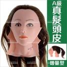 WG增量型A級100%真髮頭皮(16吋)單入[91659]學生上課練習美髮乙丙級