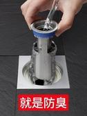 潛水艇防臭地漏芯衛生間下水道防臭蓋器矽膠內芯廁所防蟲反味神器  極有家
