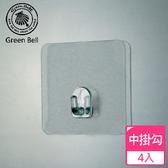 【GREEN BELL】EASY-HANG輕鬆掛透明無痕掛勾系列-中掛勾(四入組) 收納 可重複貼 不留殘膠 非3M