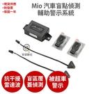 MIO BSD【汽車盲點偵測】輔助警示系統 防死角 超車警示提醒 盲區偵測