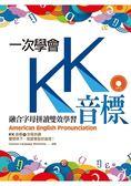 一次學會KK音標:融合字母拼讀雙效學習(25K彩色 1MP3)