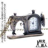 【時光旅人】懷舊復古宮廷縫紉機造型懷錶/ 附長鍊 -單一規格
