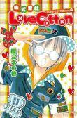(二手書)株式會社LoveCotton(04)