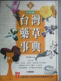 【書寶二手書T1/動植物_KLE】台灣藥草事典(6)_李幸祥