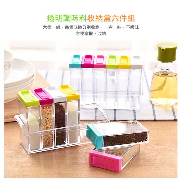 透明調味料收納盒六件組