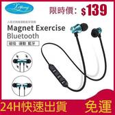 【現貨】 掛脖式藍芽耳機  便攜迷你耳塞跑步音樂無線入耳磁吸防水重低音 蘋果通用