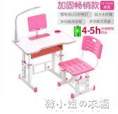 兒童書桌學習桌簡約家用小學生寫字桌椅套裝課桌書柜組合女孩男孩YXS   韓小姐