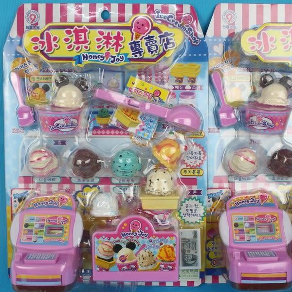 韓版冰淇淋 + 收銀機 8000A/一卡入{促230} 扮家家酒玩具 ST安全玩具~生