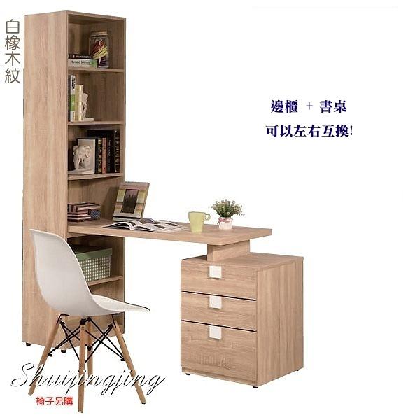 【水晶晶家具/傢俱首選】ZX0639-2 多莉絲120-150cm組合L型書桌櫃全組