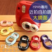 【菲林因斯特】大鏡面款自拍鏡+近拍鏡 兩用鏡 mini8 mini7s 富士拍立得專用/ 粉 黃 白 黑 藍 黃 紫 紅