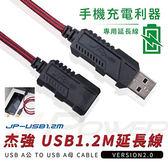 J-POWER USB公對母 延長線 1.2M