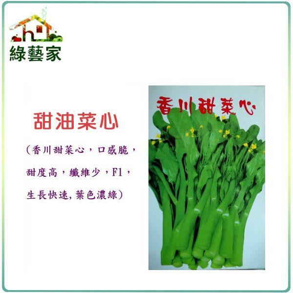 【綠藝家】A52.甜油菜心種子1500顆