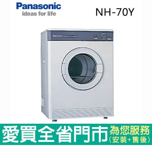 國際7kg落地型乾衣機NH-70Y(A)含配送到府+標準安裝【愛買】