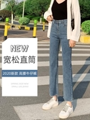 微喇叭牛仔褲女褲2020年新款寬鬆闊腿高腰顯瘦春夏季薄款九分直筒 免運費