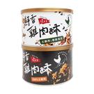 123雞式燴社 - 鮮香雞肉酥(肉鬆) 185g