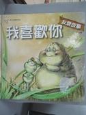 【書寶二手書T3/少年童書_YCR】我喜歡你_洪淑惠