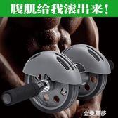 回彈式健腹輪靜音男士胸肌訓練 家用健身器材練腹部腹肌輪 金曼麗莎