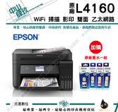 【兩年保固】EPSON L4160 Wi-Fi三合一插卡/螢幕 連續供墨複合機+一組墨水