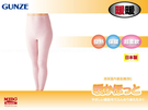 日本公冠郡是GUNZE 女性高保溫內搭發熱褲/長褲(粉色)-PCL267P《Midohouse》