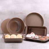 烤樂仕烘焙工具套裝家用入門烤箱烤盤做蛋糕披薩面包模具套餐新手  HM 居家物語