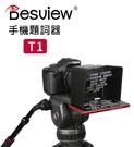 【EC數位】 BESTVIEW 百視悅 T1 提詞器 讀稿機 手機 小型提詞器 採訪 直播 錄影
