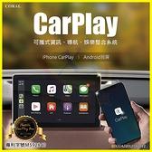 CarPlay Plus A 7吋觸控可攜式資訊、導航娛樂 iPhone ios/安卓鏡射/AUX/藍芽/語音控制 贈16G