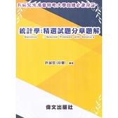 統計學(精選試題分章題解)(研究所)