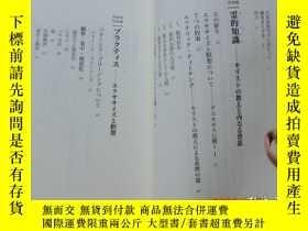 二手書博民逛書店the罕見esoteric practiceY172317 stylianmos atteshlis 日本