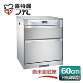 送基本安裝 喜特麗 落地/下嵌式60CM臭氧電子鐘 LCD面板ST筷架烘碗機 JT-3062Q
