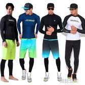 潛水衣水母服男 浮潛衣男女分體長袖長游泳褲泳衣防曬保暖三件套