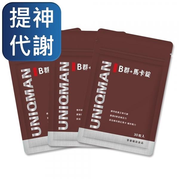 B群+馬卡錠(30錠/袋)3袋組【UNIQMAN】