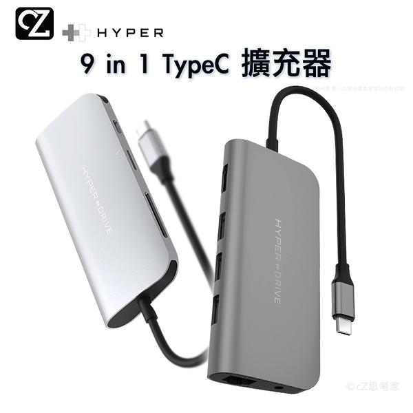 Hyper Drive 9 in 1 TypeC 擴充器 筆電平板轉接器 讀卡機 HDMI轉接 60W快速充電 思考家