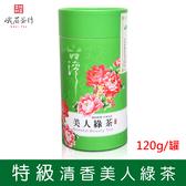 特級 清香 美人綠茶 120g 峨眉茶行