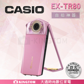 CASIO TR80【24H快速出貨】公司貨  送32G卡+螢幕貼(可代貼)+原廠皮套+讀卡機+小腳架 保固18個月