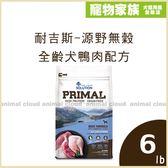 寵物家族-耐吉斯源野無穀全齡犬鴨肉配方6lb (2.72kg)