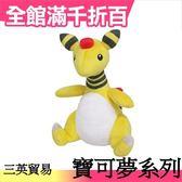 【電龍】日本原裝 三英貿易 第3彈 寶可夢系列 絨毛娃娃 口袋怪獸 神奇寶貝 皮卡丘【小福部屋】