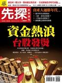 先探投資週刊 0624/2020 第2097期