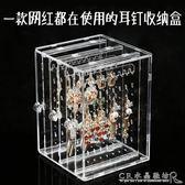 耳飾飾品收納盒耳環整理展示盒透明亞克力耳釘首飾防塵盒 水晶鞋坊