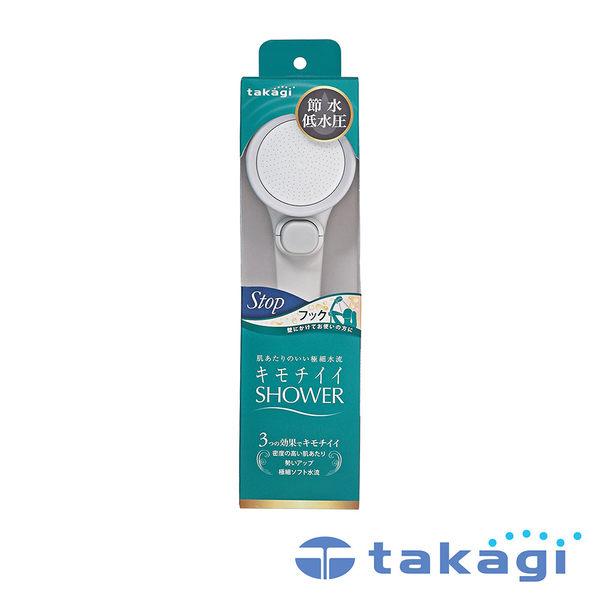 【takagi】日本淨水Shower蓮蓬頭 – 加壓省水款 + on/off開關 鈴木太太
