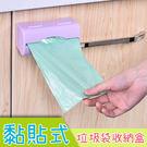 廚房用品 黏貼式垃圾袋收納架 收納盒      【KFS128】-收納女王