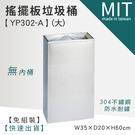 LG樂鋼 台灣頂級厚304#不鏽鋼垃圾桶...