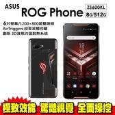 【跨店消費滿$6000減$600】ROG Phone ZS600KL 8G/512G 一代 電競手機 24期0利率 免運費