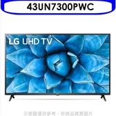 《結帳打95折》LG樂金【43UN7300PWC】43吋4K電視