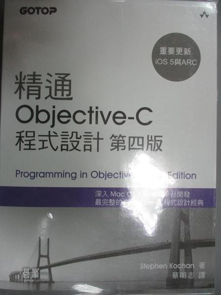 【書寶二手書T7/電腦_JMB】精通Objective-C 程式設計_Stephen G. Kochan