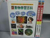 【書寶二手書T7/少年童書_PPX】兒童學習百科-天文學習_藝術學習_動物學習_共3本合售_附光碟