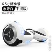領奧電動自平衡車兒童智慧體感學生成年雙輪10寸代步成人兩輪小孩 NMS名購居家