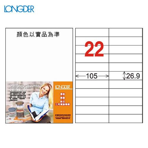 【量販2盒】龍德 A4三用電腦標籤(雷射/噴墨/影印) LD-842-W-A(白)  22格(105張/盒)列印標籤/信封/貼紙