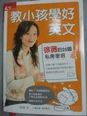 【書寶二手書T4/語言學習_HNG】教小孩學好英文_徐薇_附光碟.手冊